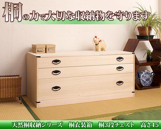 日本製 完成品 隠しスペース付き3段桐チェスト 高さ45 天然桐材使用 和風衣類収納