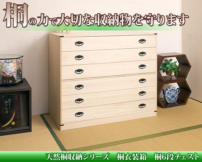 日本製 完成品 たとう紙ごと収納 桐たんす6段 天然桐材使用 和風衣類収納 着物収納箱