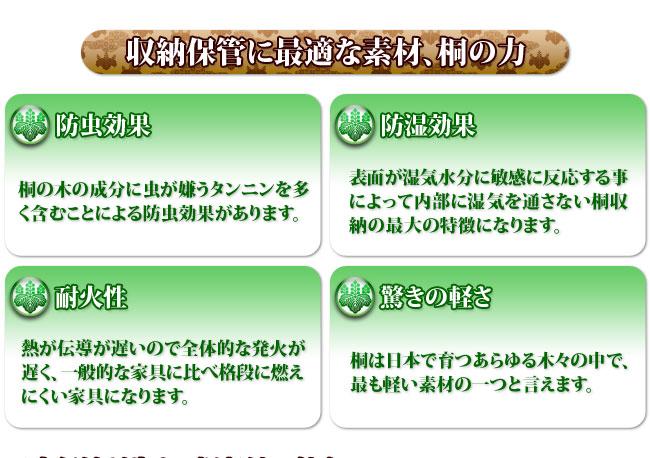 日本製 完成品 桐キャスター付き衣装箱 4段 天然桐材使用 和風衣類収納