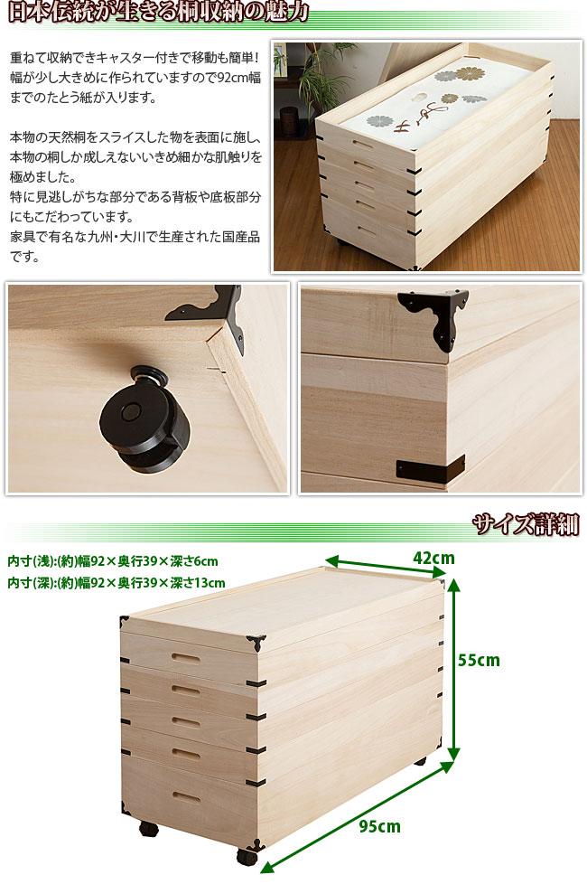日本製 完成品 桐キャスター付き衣装箱 5段 天然桐材使用 和風衣類収納【送料無料】