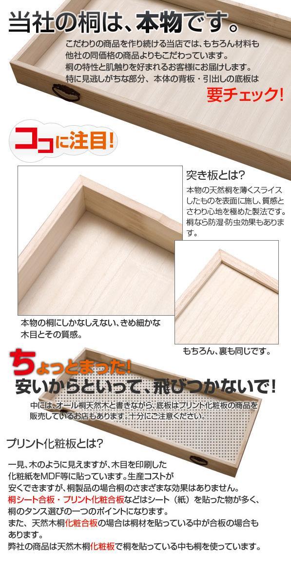 日本製 完成品 桐衣装箱 2段 深型 天然桐材使用 和風衣類収納