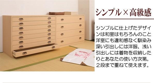 桐小袖箪笥4段 衣類収納 きもの収納 着物収納