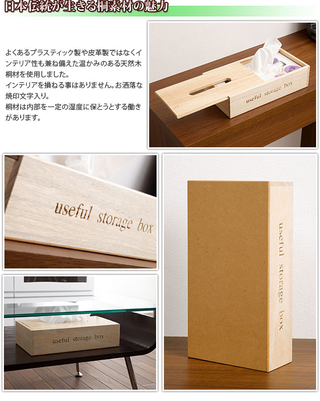 日本製 完成品 天然桐材使用 桐ティッシュケース ティッシュボックス