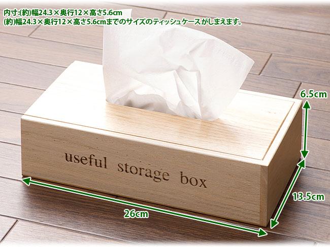 日本製 完成品 天然桐材使用 桐ティッシュケース 2個セット ティッシュボックス