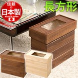 日本製 完成品 桐ケーブルボックス ミニ 2個セット 桐材の特性を生かした