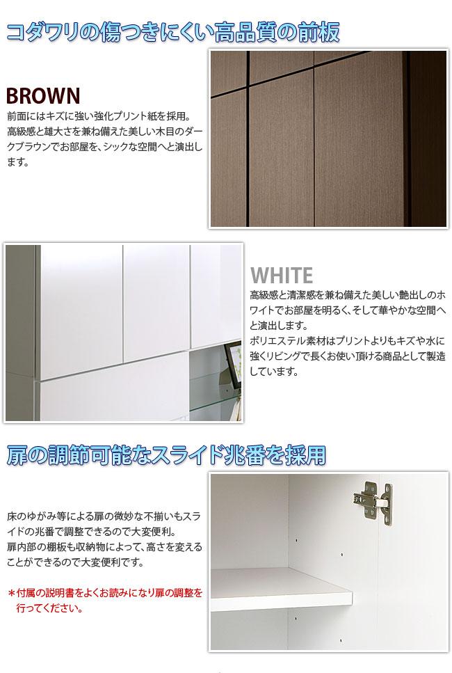 日本製 壁面収納 キャビネット デスクタイプ