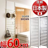 日本製 突っ張りパーテーション 幅40cm 薄型 パーティション ハンガーラック 壁面収納