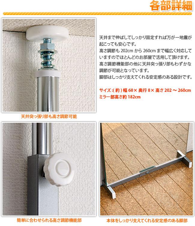 日本製 壁面ミラー 60幅 スタンドミラー 突っ張りミラー 薄型 パーテーション