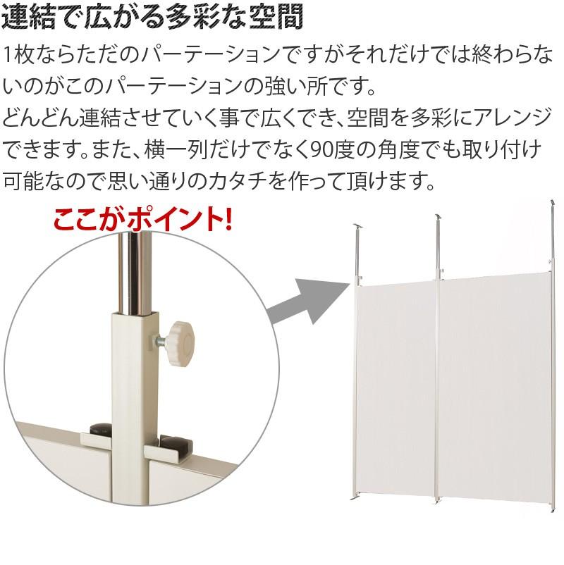 つっぱり式パーテーション 連結シリーズ 商品説明画像