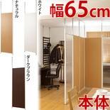 日本製 突っ張りパーテーションボード 本体用 幅65cm 【クリア】