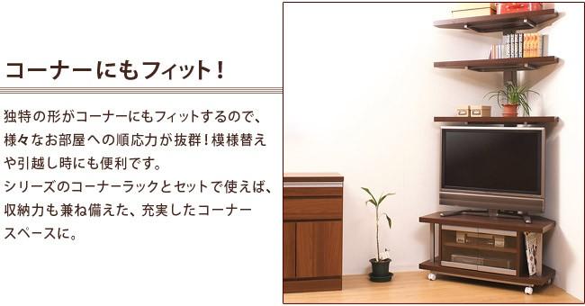 日本製 コーナーテレビ台幅90cm シンプル ダークブラウン W90 TV台