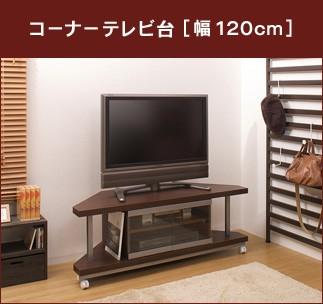 日本製 つっぱりコーナーラック 3段タイプ+コーナーテレビ台幅90cm セットB