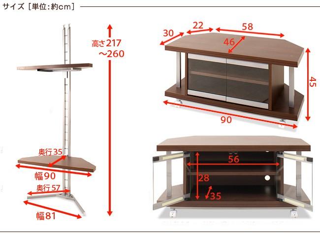 日本製 つっぱりコーナーラック 2段タイプ+コーナーテレビ台幅90cm セットA