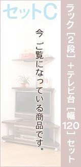日本製 つっぱりコーナーラック 2段タイプ+コーナーテレビ台幅120cm セットC