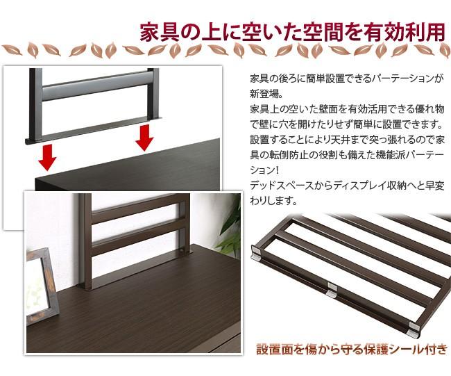 家具に設置できるパーテーション40cm幅 棚なしタイプ