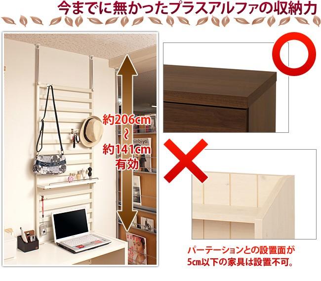 家具に設置できるパーテーション40cm幅 棚付きタイプ