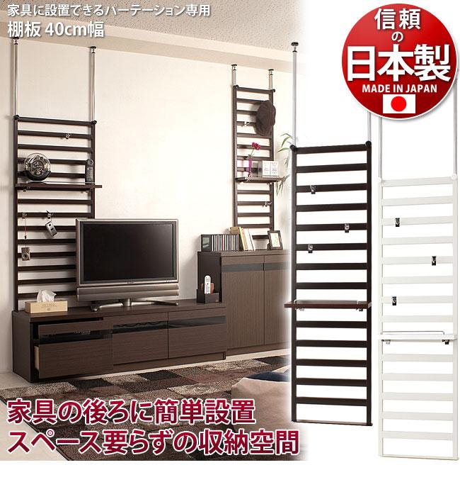 家具に設置できるパーテーション用棚板 40cm幅