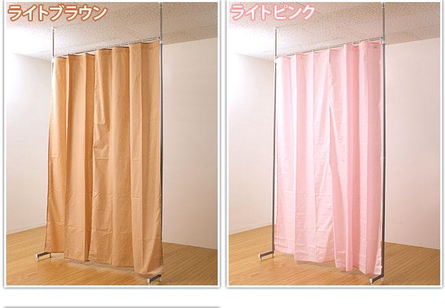 突っ張り目隠しカーテン パーテーション