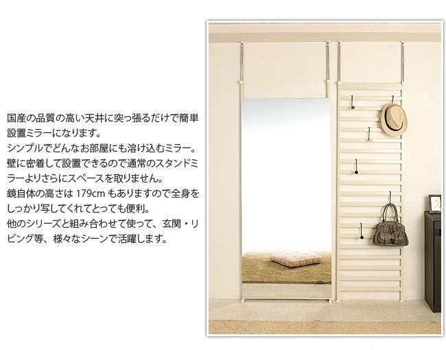 日本製 壁面ミラー 80幅 スタンドミラー 突っ張りミラー 薄型 パーテーション