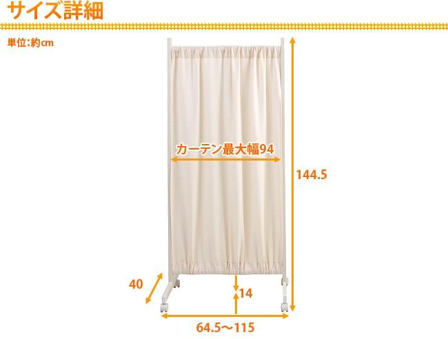 ワッフルカーテンパーテーション 幅64.5高さ144.5cm