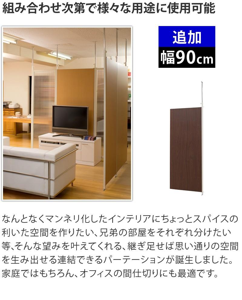 応接室や会議室の設置に最適なパーテーション 連結パーテーション