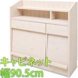 日本製 完成品 カウンター下収納チェスト 幅32.5cm