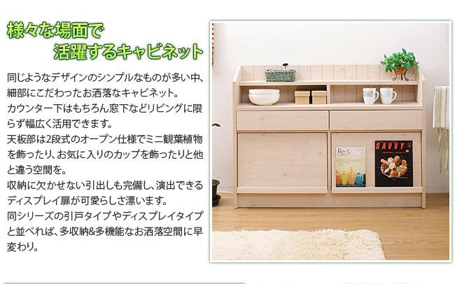日本製 完成品 カウンター下ディスプレイキャビネット 幅118.5cm