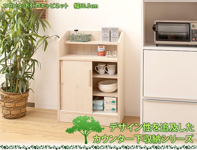 日本製 完成品カウンター下引戸キャビネット 幅60.5cm