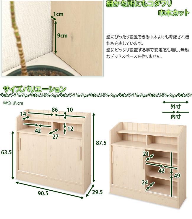日本製 完成品カウンター下引戸キャビネット 幅90.5cm