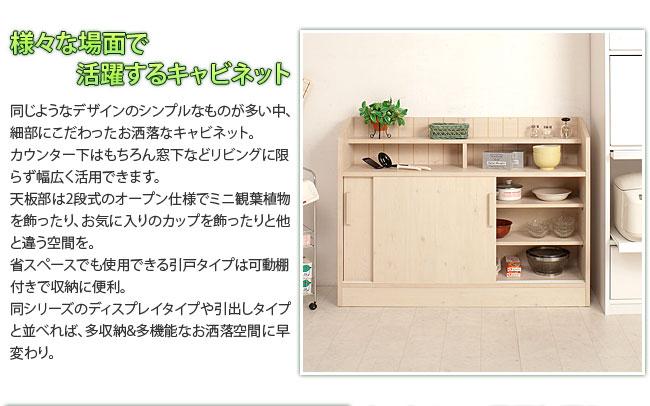 日本製 完成品 カウンター下引戸キャビネット 幅90.5cm