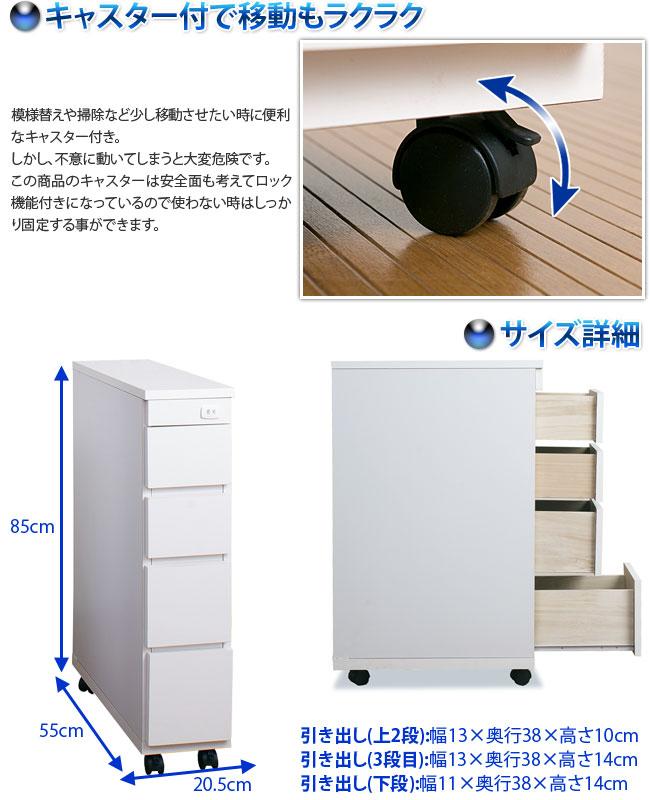 日本製 完成品 キッチンカウンターワゴン 幅20 キャスター付きサイドチェスト【送料無料】