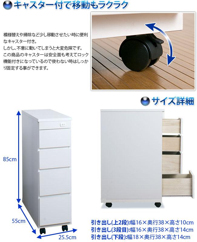 日本製 完成品 キッチンカウンターワゴン 幅25 キャスター付きサイドチェスト【送料無料】