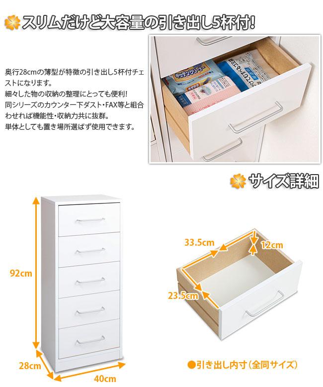日本製 完成品 薄型チェスト 引出し 5杯 カウンター下チェスト スリムサイズ