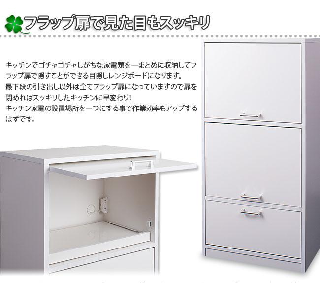 日本製 完成品 フラップ収納 スライド棚 レンジ収納 高さ120 目隠しレンジボード