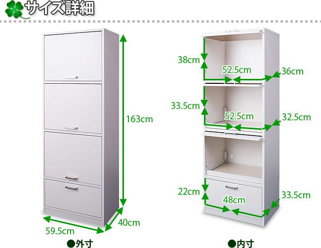 日本製 完成品 フラップ収納 スライド棚 レンジ収納 高さ163 目隠しレンジボード