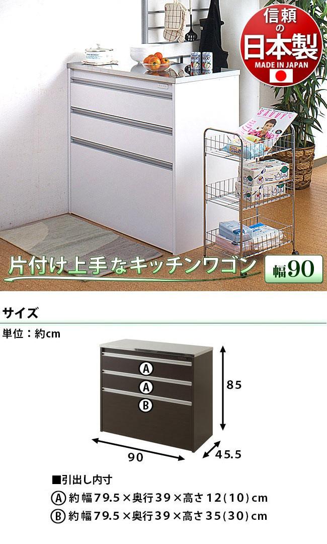 ステンレストップキッチンカウンター 幅約90cm キッチン収納【na-se-0009-11】送料無料