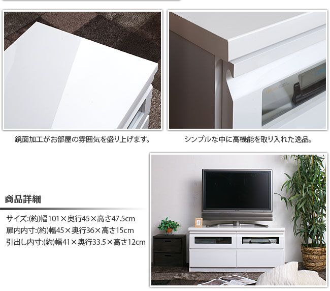 完成品 スタイリッシュTVボード鏡面 幅100 ホワイト
