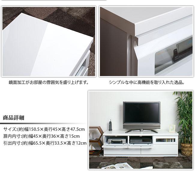 完成品 スタイリッシュTVボード鏡面  幅150