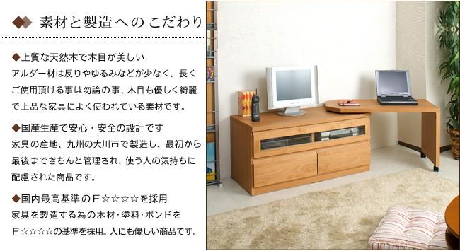 日本製 完成品 アルダー 伸縮テレビ台 幅107〜166cm TVボードW100 回転盤付き
