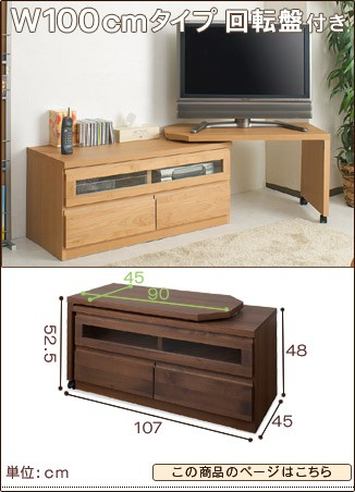 日本製 完成品 天然木 幅150 アルダー材TVボード 上質 W150