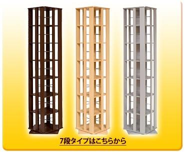 回転式コミック収納ラック 5段 高さ120