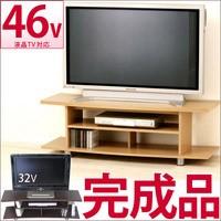 シンプルモダンテレビボード【クルバ】幅120cm 完成品 テレビ台 TV台