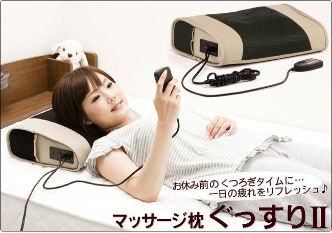 コンパクトサイズ!マッサージ枕  ぐっすり2 ミニマッサージ器 送料無料