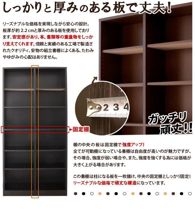 シンプル シェルフ9018 幅90cm 高さ180cm 本棚 ブラウン/ホワイト