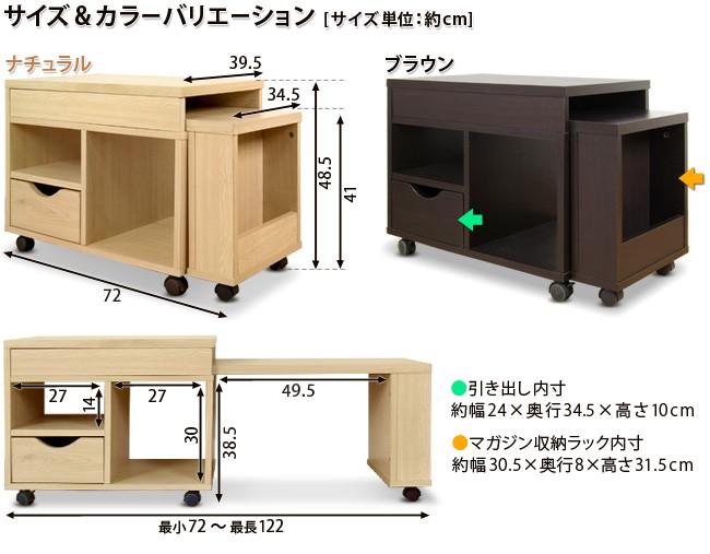 伸縮ローデスク ドロアーセンターテーブル 幅72〜122cm