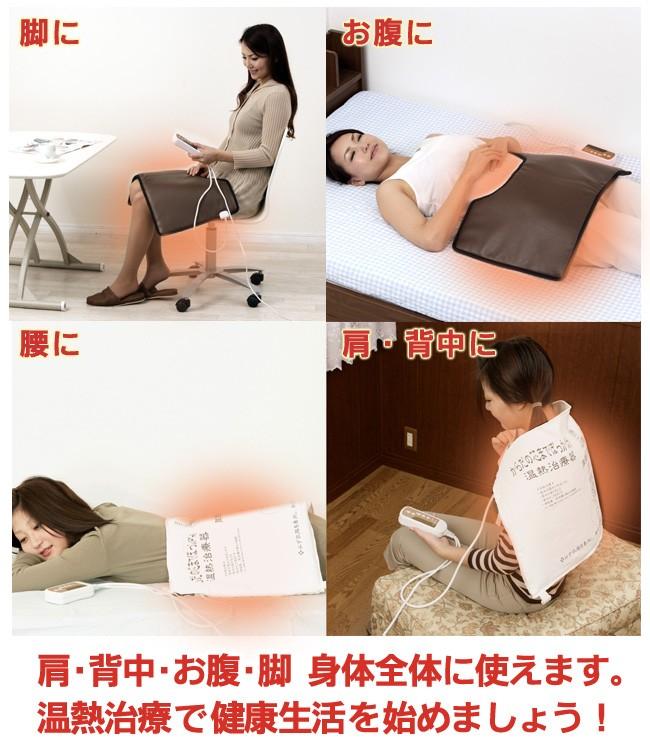 「温熱治療器 ぽっかぽか」 マルチヒーター 補助暖房 冷え性の方におすすめ!