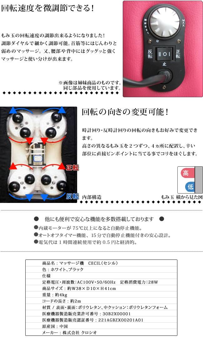 本格マッサージ機 小型 マッサージ器 セシル 【黒/白】