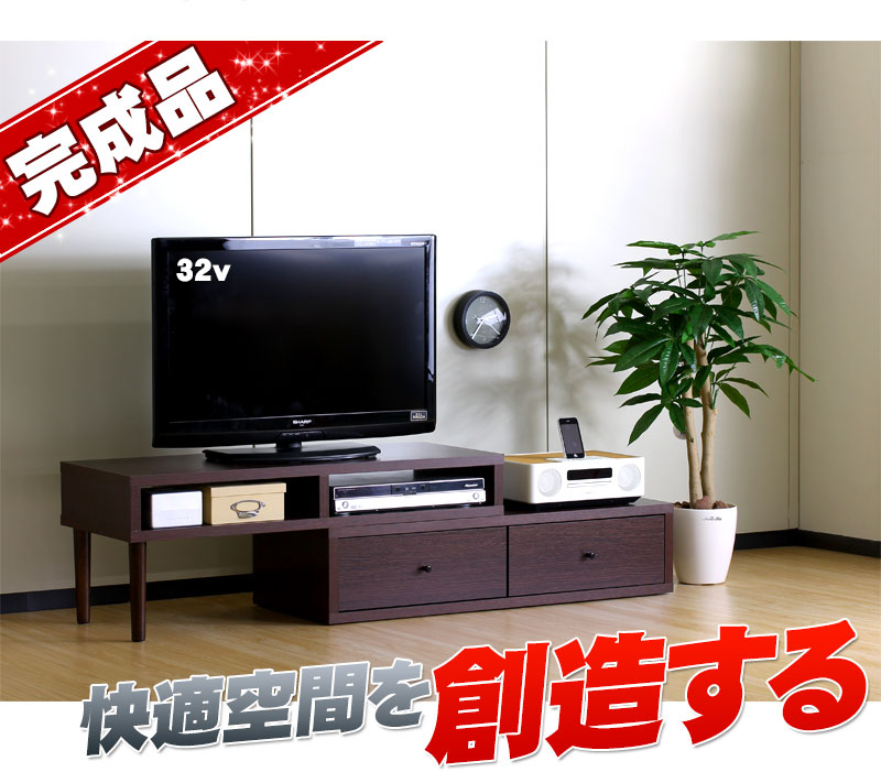 テレビ台 フレックス 伸縮TVボード テレビボード ローボード  在庫終了につき特別価格