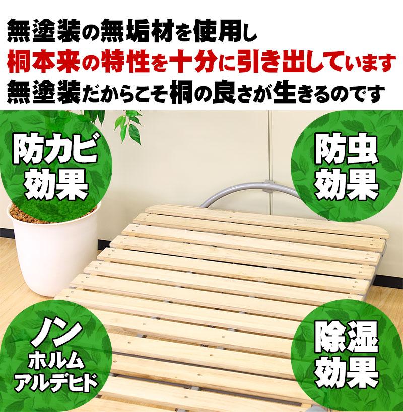 すのこベッド 桐 折りたたみベッド シングル ルンバブル家具 (84136)送料無料