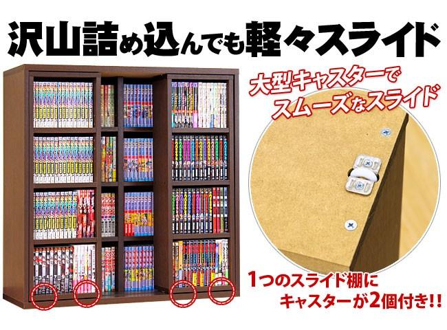 奥深 ダブルスライド本棚 幅90cm デラックス 木製 コミック 収納